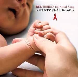 RED RIBBON Spiritual Song ~生まれ来る子供たちのために~