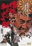 博徒斬り込み隊[DVD]
