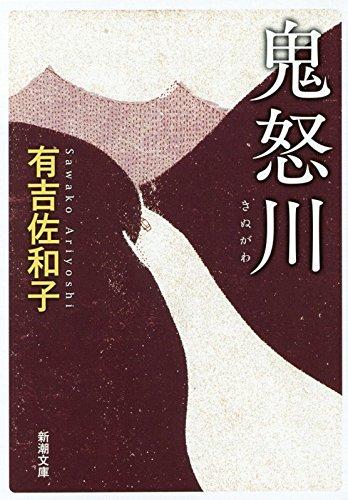 鬼怒川 (新潮文庫)