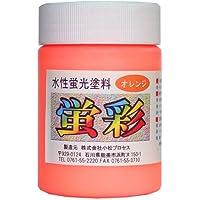 水性蛍光塗料「蛍彩 」 蛍光オレンジ 300g