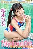 桜木ひな-011: Tokyo Kawaii Girls Untouched:e003