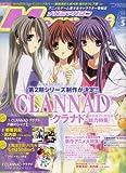 Megami MAGAZINE (メガミマガジン) 2008年 05月号 [雑誌]