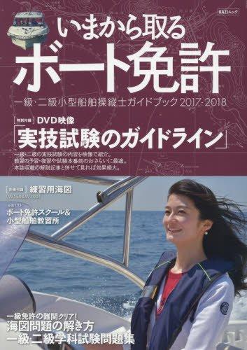 今から取るボート免許2017-2018(DVD付き):KAZIムック
