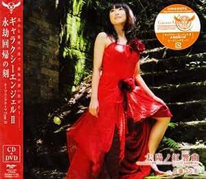 太陽ノ紅響曲(DVD付)                                                                                                                                                                                                                                                                                                                                                                                                                                                                                                                                            Single, CD+DVD, Limited Edition