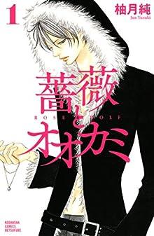 薔薇とオオカミ(1) (別冊フレンドコミックス)