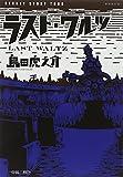 ラスト・ワルツ―SECRET STORY TOUR