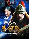 不滅の李舜臣 第1章 後編 DVD-BOX[DVD]