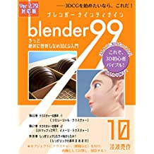 Blender99 きっと絶対に挫折しない3DCG入門 10 (Newday Newlife 出版部)