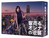 【早期購入特典あり】家売るオンナの逆襲 DVD BOX (番組オリジナル手ぬぐい 付)