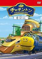 チャギントン「アクション・ブルースター」第6巻 [DVD]