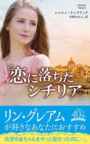恋に落ちたシチリア (ハーレクイン・プレゼンツ作家シリーズ別冊)