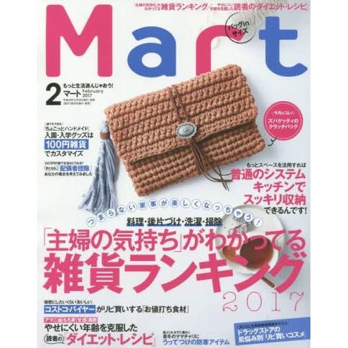 Mart(マート) バッグinサイズ 2017年 02 月号 [雑誌]