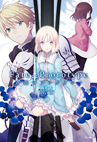 Fate/Prototype 蒼銀のフラグメンツ 1<Fate/Prototype 蒼銀のフラグメンツ> (単行本コミックス)