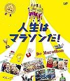 人生はマラソンだ![Blu-ray/ブルーレイ]
