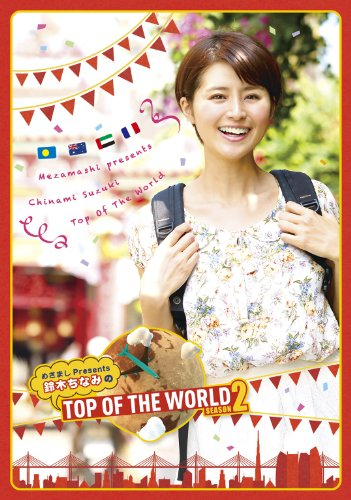 めざましPresents 鈴木ちなみのTOP OF THE WORLD SEASON2 [DVD] -