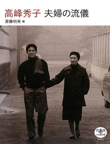 高峰秀子 夫婦の流儀 (とんぼの本)の詳細を見る