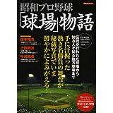 昭和プロ野球「球場」物語 (洋泉社MOOK)