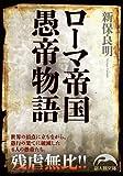 ローマ帝国愚帝物語 (新人物文庫)