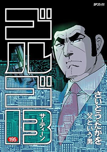 ゴルゴ13(195) (コミックス単行本)