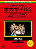 めちゃイケ 赤DVD 第2巻 オカザイル2 -