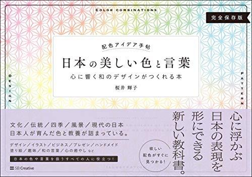 配色アイデア手帖 日本の美しい色と言葉 心に響く和のデザインがつくれる本