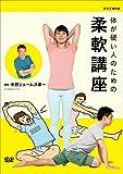 体が硬い人のための柔軟講座[DVD]