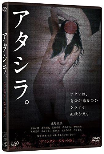 アタシラ。ディレクターズカット版(R-18)[DVD]