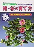 椿・桜の育て方―晩冬~春を彩る花もの樹種 (KBムック 盆栽樹種別シリーズ 10)