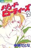 メゾン・ド・ビューティーズ(2) (フラワーコミックス)