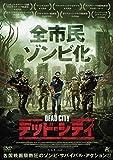 デッド・シティ [DVD]