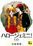 ハロージェミニ! / 大和 和紀 のシリーズ情報を見る