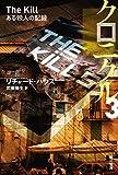 クロニクル 〈3〉 ある殺人の記録 (ハヤカワ文庫NV)