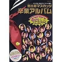 恵比寿マスカッツ卒業アルバム―すべての『おねマス』ファンに捧ぐ (Gakken Mook)