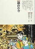 鎌倉の寺 (仏教コミックス―生活の中の仏教)