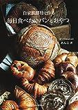 自家製酵母で作る毎日食べたいパンとおやつ -