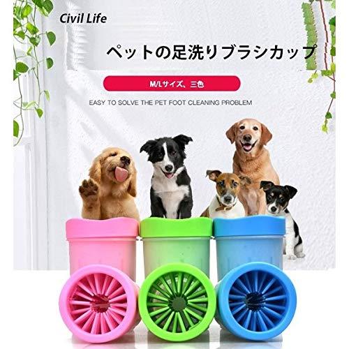 ペット 足洗 足洗うブラシカップ 犬用 お散歩後 小型犬 中型犬 大型犬 ペット用品