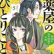 薬屋のひとりごと~猫猫の後宮謎解き手帳~ (5) (サンデーGXコミックス)