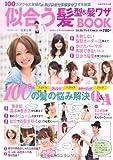 似合う髪型&髪ワザBOOK (saita mook コミカレブックス vol. 3)