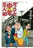 ズッコケ中年三人組age43