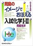 岡島のイメージでおぼえる入試化学I・II―代々木ゼミ方式