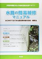 水路の簡易補修マニュアル―「農地・水・環境保全向上対策」支援テキスト