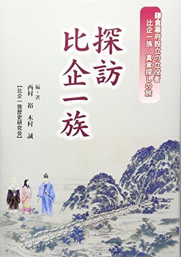 探訪比企一族―鎌倉幕府設立の立役者比企一族・真実探しの旅