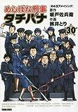めしばな刑事タチバナ コミック 1-30巻セット