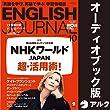 ENGLISH JOURNAL(イングリッシュジャーナル) 2018年10月号(アルク)