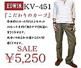 (エドウィン) EDWIN XV KHAKIS VINTAGE CARGO/KV451 ビンテージカーゴパンツ Mサイズ 14(カーキ)