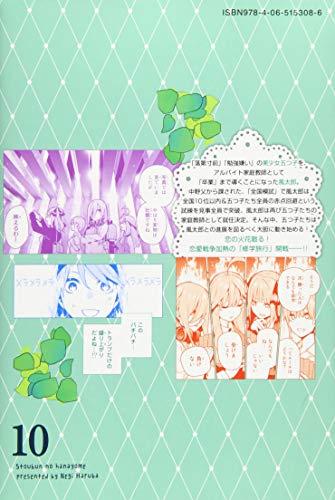 『五等分の花嫁(10) (講談社コミックス)』の1枚目の画像
