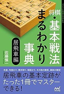 将棋・基本戦法まるわかり事典 居飛車編 (マイナビ将棋BOOKS)