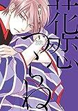 花恋つらね(3)【電子限定おまけ付き】 (ディアプラス・コミックス)
