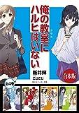 【合本版】俺の教室にハルヒはいない 全4巻 (角川スニーカー文庫)
