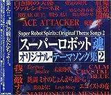 スーパーロボット魂 オリジナル・テーマソング集 2